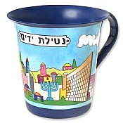 Jerusalem Metal Wash Cup