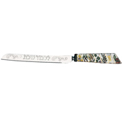 Shivat Haminim Ceramic Handle Challah Knife